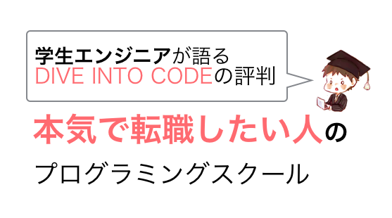 DIVE INTO CODE アイキャッチ